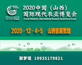2020中国(山西) 国际现代农业博览会 2020 China (Shanxi)  International Modern Agriculture Expo